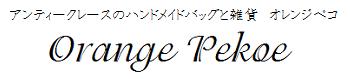 アンティークレースのハンドメイドバッグと雑貨 Orange Pekoe(オレンジペコ)